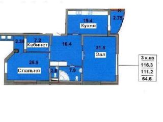 Продажа квартир: 3-комнатная квартира, Краснодар, ул. Шоссе Нефтяников, 18, фото 1