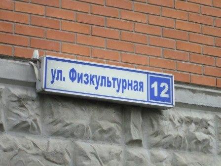 Квартира в новостройке Шереметьево (Лобня), Московская область, Лобня, Физкультурная ул. - 1